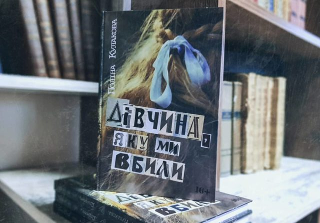 Трилер, фентезі та горор: у Вінниці презентують три романи українських письменників