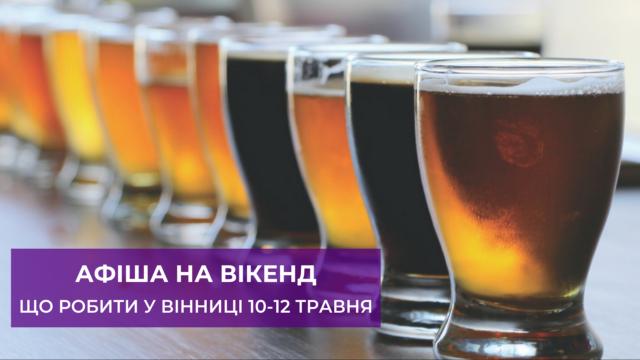 Що робити у Вінниці на вихідних: афіша на вікенд 10-12 травня
