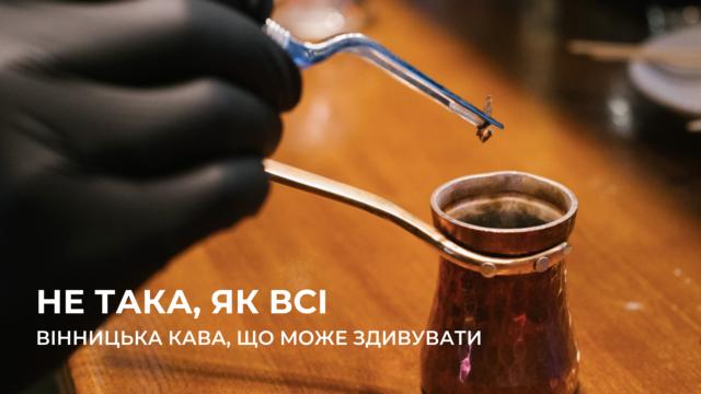 Кавові напої, які можуть вас здивувати у Вінниці. ОГЛЯД