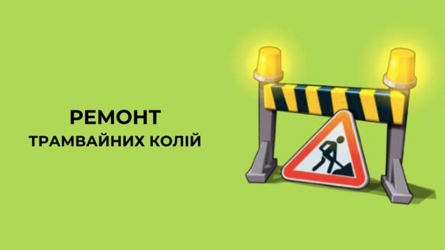 У Вінниці перекриють вулицю Блока і виїзд на Хмельницьке шосе