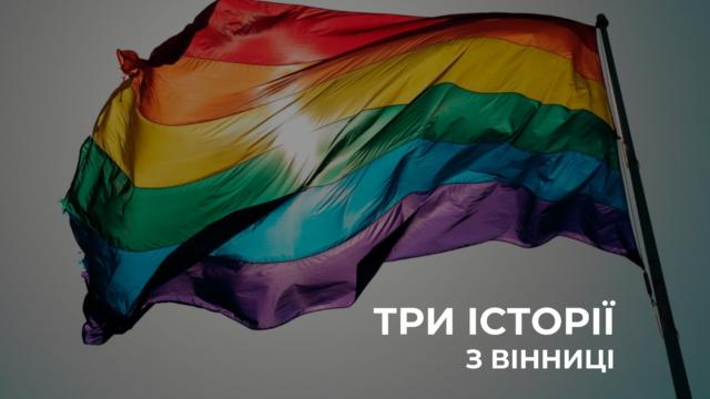 """""""Ми є у кожному місті"""": історії трьох представників ЛГБТК-спільноти Вінниці"""