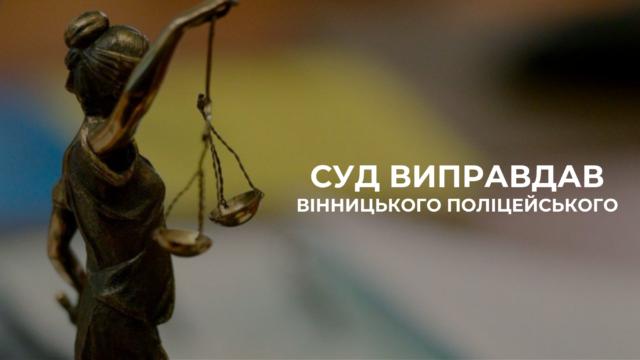 Вінницький суд заборонив звільняти зі служби в поліції полковника, якого штрафували за п'яну їзду