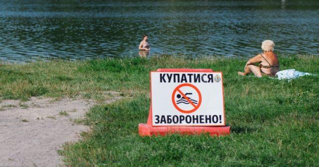 Краще не купатися: біля всіх вінницьких пляжів небезпечна вода