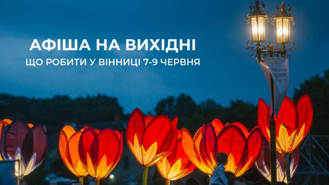 Що робити у Вінниці на вихідних: афіша на вікенд 7-9 червня
