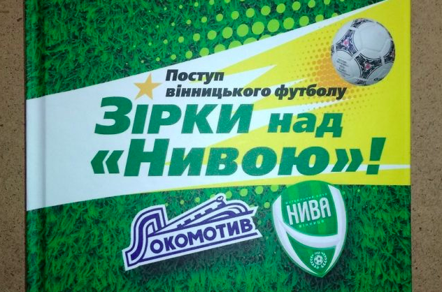"""""""Зірки над Нивою"""": про вінницьку футбольну команду написали книгу"""