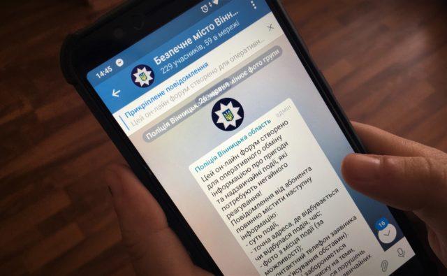 Безпечне місто: відтепер повідомляти поліцейських про порушення можна у Telegram