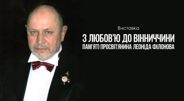 Вінничан запрошують на виставку, присвячену автору фільмів про Леонтовича і Петлюру