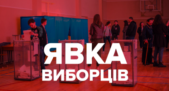 ЦВК оприлюднила дані про явку виборців на Вінниччині станом на 16:00