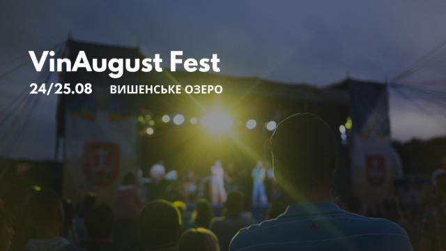 Сотні артистів, байкер-шоу та пінна вечірка: у Вінниці влаштують дводенний VinAugust Fest