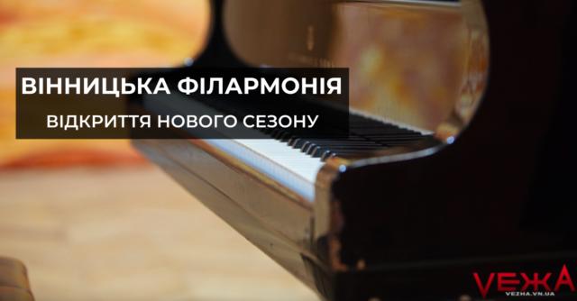 Новий сезон Вінницької обласної філармонії відкриє Національний симфонічний оркестр