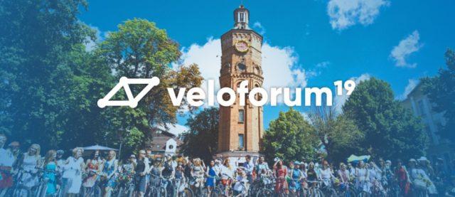 """Як велосипед впливає на економіку: у Вінниці влаштують Міжнародний """"Veloforum 2019"""". ПОВНА ПРОГРАМА"""