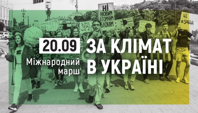 Вінничани їдуть та запрошують на найбільший в Україні кліматичний марш