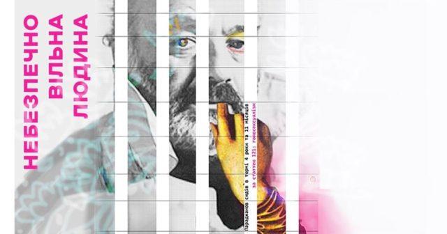 «Небезпечно вільна людина»: у Вінниці відбудеться виставка, присвячена Параджанову