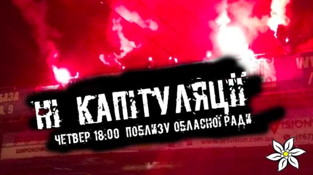 """У Вінниці влаштують акцію протесту """"Ні капітуляції!"""""""