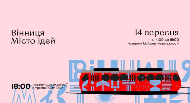 На День міста у Вінниці поїде спецтрамвай City Tour, а Vежа розповість про авторські проекти