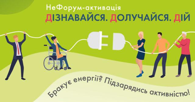 Вінничан запрошують на «НеФорум-активацію» для ініціативних мешканців міста