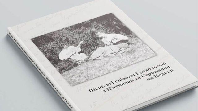 Пісні з П'ятничан і Стрижавки: нащадки шляхтича Ґрохольського презентують у Вінниці збірку давніх пісень