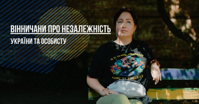 """""""Це ніби ще один День Народження в році"""": вінничани про Незалежність України та особисту"""