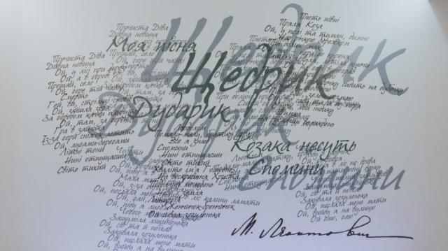 """""""Щедрик"""" китайською: на Вінниччині відбудеться фестиваль присвячений Леонтовичу"""
