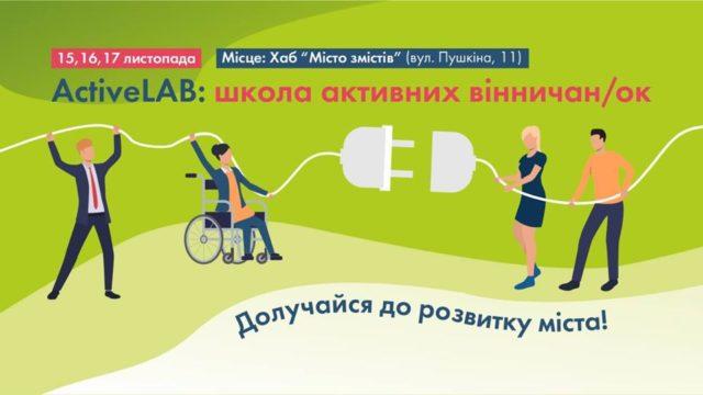 Наступного тижня влаштують «Школу активних вінничан» та розкажуть, як розвивати своє місто