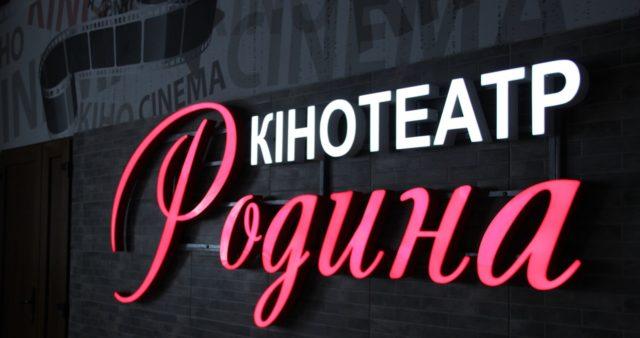 """""""Толока"""" і """"Тролі-2"""": у Вінниці відновлять роботу кінотеатру """"Родина"""""""
