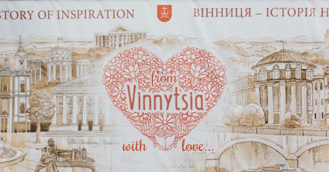 Заміксуй туризм: у Вінниці відбудеться хакатон задля створення нових туристичних продуктів міста