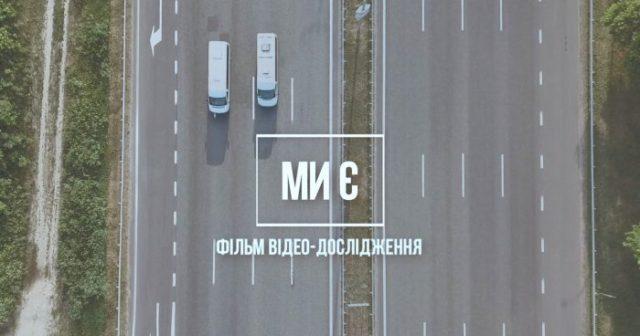 """""""Ми є"""": у Вінниці покажуть фільм, який мотивує брати відповідальність за власну громаду"""