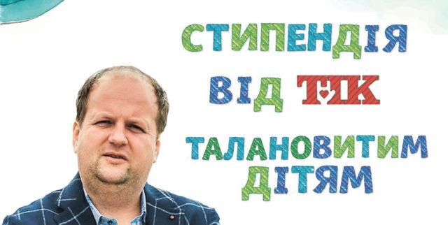 """У Вінниці стартував прийом заявок на """"музичні стипендії"""" від гурту """"ТіК"""""""