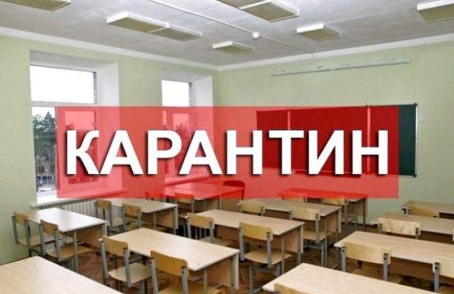 У вінницьких школах продовжили карантин до 14 лютого