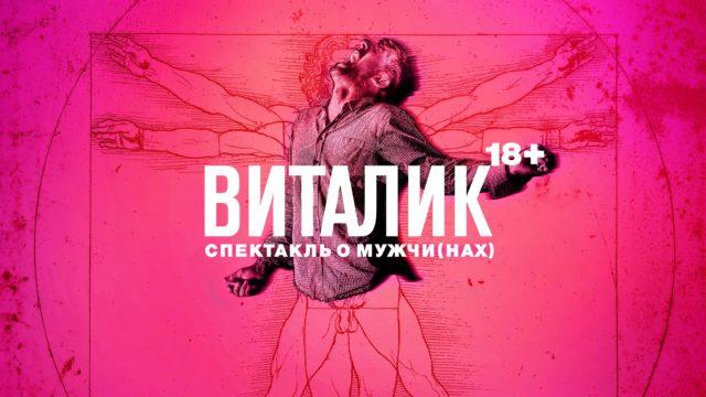 """""""Про звичайного мужика"""": у Вінниці покажуть одну з найпопулярніших вистав """"Дикого театру"""""""