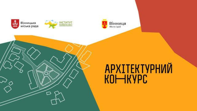 У Вінниці оголосили архітектурний конкурс щодо облаштування Альтман-скверу