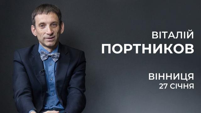 У Вінниці виступить український журналіст та публіцист Віталій Портников