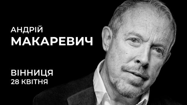 До Вінниці з ексклюзивною програмою приїде Андрій Макаревич
