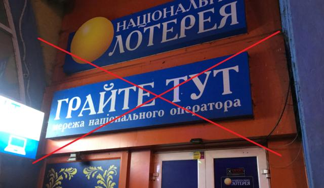 На Вінниччині припинили роботу 276 незаконних гральних закладів