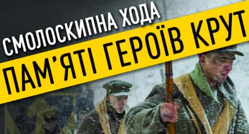 У Вінниці влаштують смолоскипну ходу на честь подвигу героїв Крут