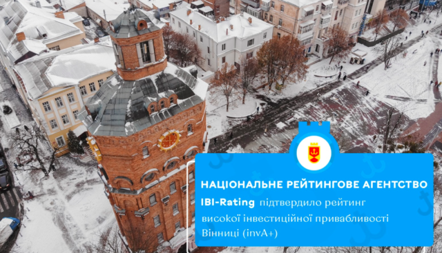 Вінниця підтвердила інвестиційний рейтинг міста на рівні invА+