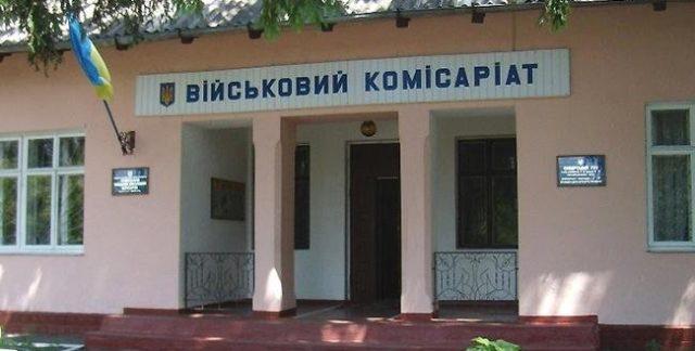 На Вінниччині військкомати перетворять на «прозорі офіси»