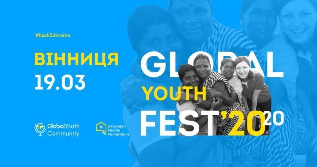 Виставка культур світу: у Вінниці відбудеться міжнародний фестиваль волонтерів