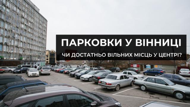 П'ять місць зайнятих, одне – вільне: наскільки завантажені парковки в центрі Вінниці. ГРАФІКА