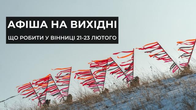 Що робити у Вінниці на вихідних: афіша на вікенд 21-23 лютого