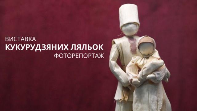 У Вінниці відкрили виставку унікальних українських ляльок з природних матеріалів. ФОТОРЕПОРТАЖ