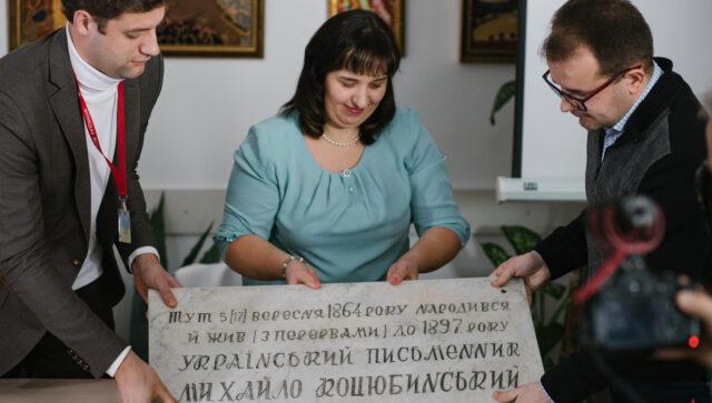 «Співробітники музею ахнули»: у Вінниці виявили новий напис на пам'ятній таблиці музею Коцюбинського