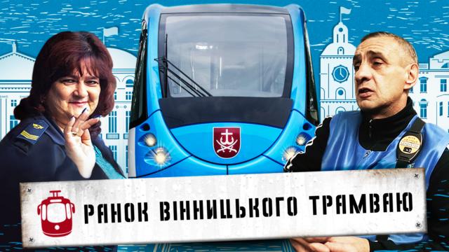 Вагон 225: водійка та кондуктор про роботу, пасажирів та любов до трамваїв. ВІДЕО