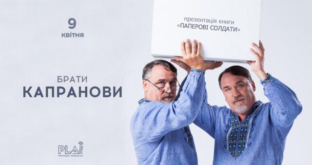 """До Вінниці приїдуть брати Капранови з презентацією """"Паперових солдатів"""""""
