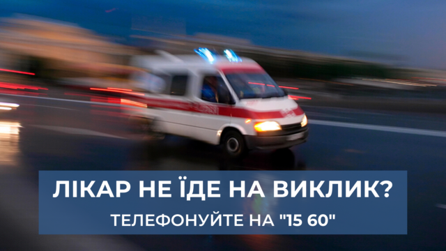"""Вінничан просять повідомляти на """"гарячу лінію"""", якщо лікарі відмовляються приїжджати на виклики"""