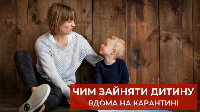 Чим зайняти дітей вдома на карантині: поради від Vежі