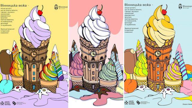 """Вежа як ріжок морозива: у Вінниці створили антистрес-розмальовки про """"найсмачніші"""" місця. ФОТО"""