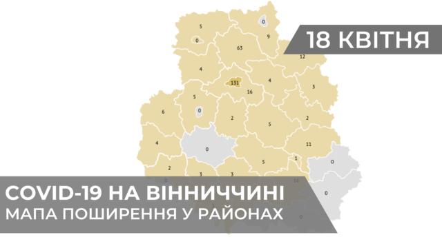 На Вінниччині коронавірус виявлено на 24 адміністративних територіях. ГРАФІКА