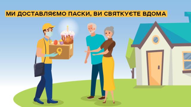 """""""Укрпошта"""" безкоштовно доставлятиме освячені паски додому"""