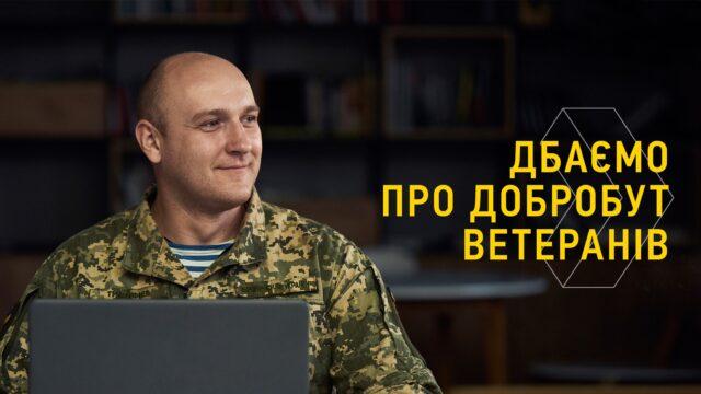 У Вінниці планують відкрити Veteran Hub